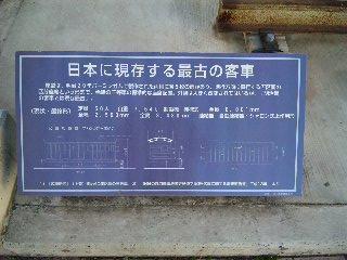 保存車   二軸木造客車 フ50