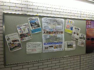 JR大津駅でみかけたもの