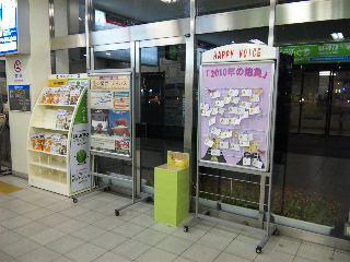 JR大津駅 メッセージボード その2