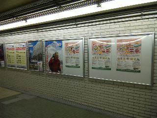 京阪大津線おでん電車ポスター JR大津駅にも登場