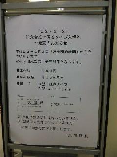 22.2.2 硬券タイプ入場券発売〜JR大津駅