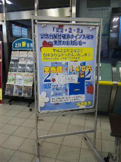 JR大津駅 2並び記念切符