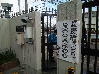 阪急6300系ファンクラブ会員限定 撮影会