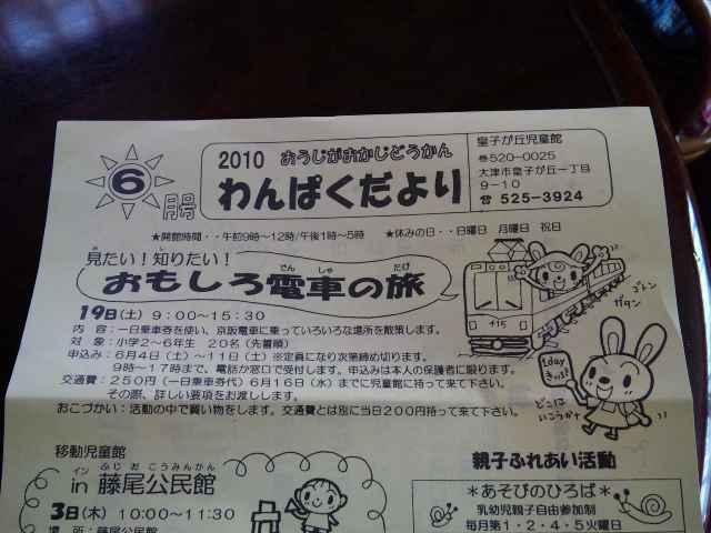 おもしろ電車の旅〜小学生向け/京阪石坂線