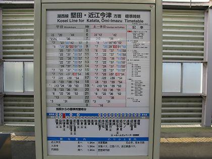 表 時刻 堅田 駅