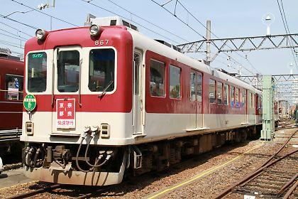 伊賀鉄道860系: たけひろ